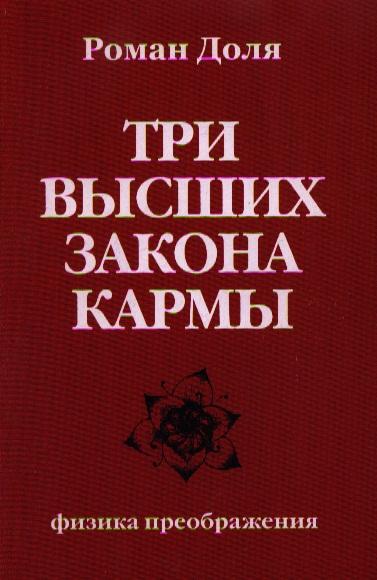 Доля Р. Три высших закона кармы. Физика преображения доля р три высших закона кармы физика преображения