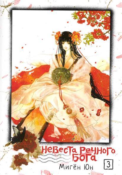 Миген Ю. Комикс Невеста речного бога т.3 лим д комикс зеро нулевой образец т 2