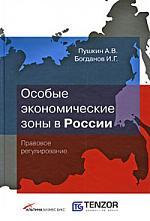 Особые экономические зоны в России Правовое регулирование