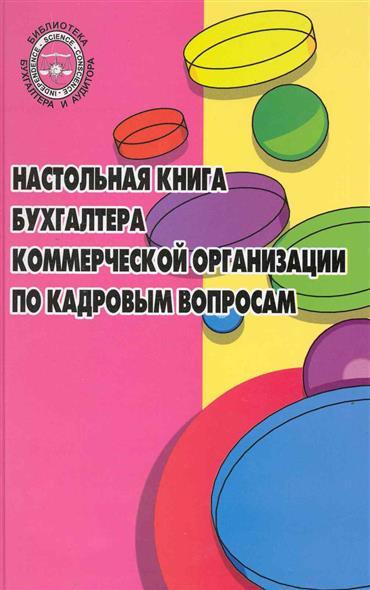 Настольная книга бух. коммерч. организации по кадр. вопросам