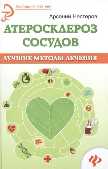 Нестеров А. Атеросклероз сосудов. Лучшие методы лечения михаил нестеров