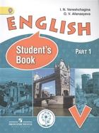 English. Student's book. 5 класс. В 4-х частях. Часть 1. Учебник