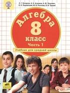 Алгебра. 8 класс. Часть 1. Учебник для средней школы (комплект из 3 книг)