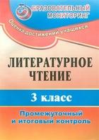 Литературное чтение. 3 класс. Промежуточный и итоговый контроль