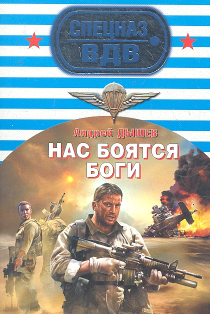 Дышев А. Нас боятся боги ISBN: 9785699520152 андрей дышев командир разведроты