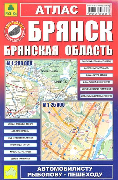 Атлас Брянск Брянская обл. прихожая брянск парма в москве