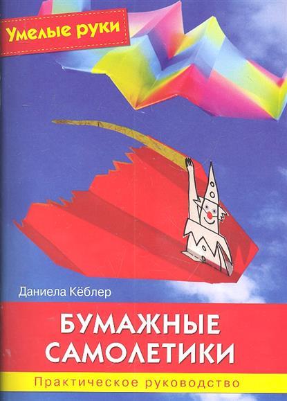 Бумажные самолетики Практ. руководство