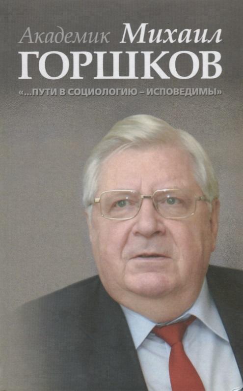 Академик Михаил Горшков