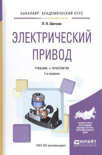 Электрический привод. Учебник и практикум. 2 издание
