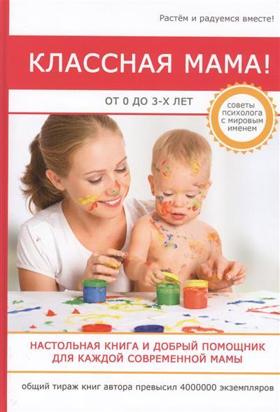 Биддалф С. Классная мама! От 0 до 3 лет. Настольная книга и добрый помощник для каждой современной мамы степлеры канцелярские veld co степлер