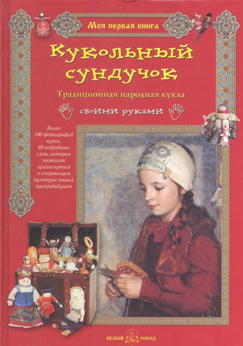 Кукольный сундучок Традиционная народная кукла…