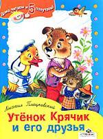 Дома читаем и 5 получаем Утенок Крячик и его друзья