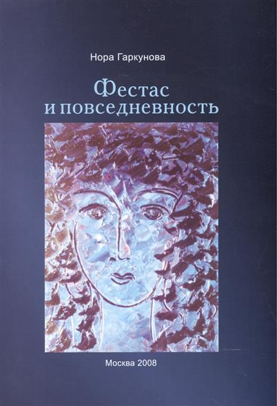 Гаркунова Н. Фестас и повседневность ISBN: 9785364011398 повседневность нижневолжских крестьян