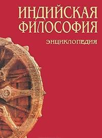Степанянц М. (ред.) Индийская философия Энц. ISBN: 9785984260732