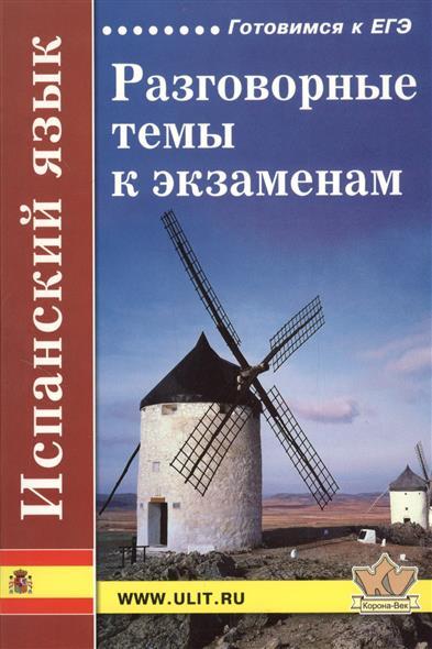 Испанский язык. Разговорные темы к экзаменам. 5-е издание