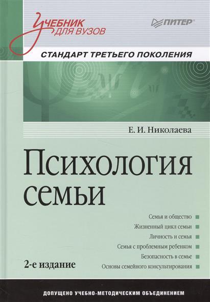 Николаева Е. Психология семьи психология семьи 3 е изд