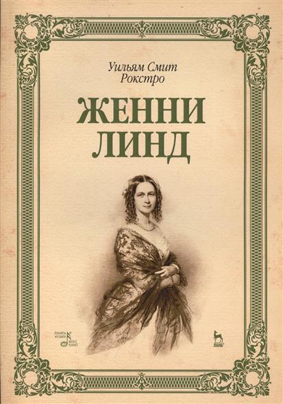 Рокстро У. Женни Линд. Учебное пособие