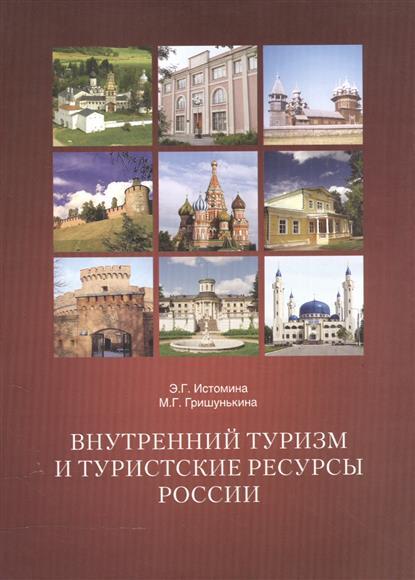 Книга Внутренний туризм и туристические ресурсы России. Истомина Э., Гришунькина М.