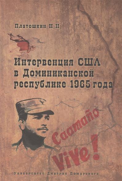 Платошкин Н. Интервенция США в Доминиканской респубике 1965 года платошкин н н че гевара