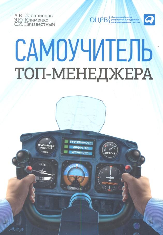Илларионов А., Клименко Э., Неизвестный С. Самоучитель топ-менеджера объедков а неизвестный кубанев
