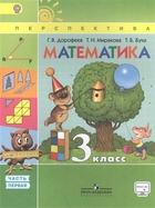 Математика. 3 класс. Учебник. В двух частях. Часть 1