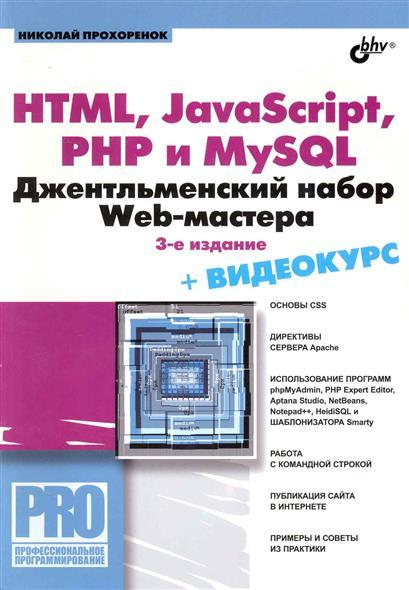 Прохоренок Н. HTML JavaScript PHP и MySQL Джентльм.набор... kak ubrat nadpis mozhno ispolzovat sleduyushhie html tegi i atributyi v wordpress