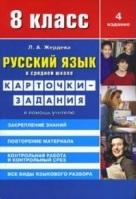 Жердева Л. Русский язык в ср. школе 8 кл Карточки-задания sitemap 151 xml page 8