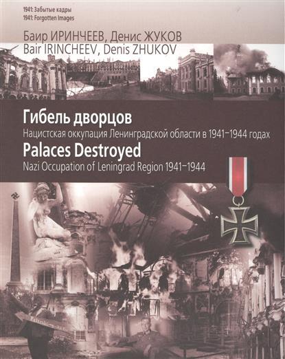 Гибель дворцов. Нацистская оккупация Ленинградской области в 1941-1944 годах / Palaces Destroyed. Nazi Occupation of Leningrad Region 1941-1944