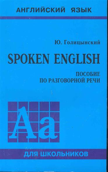 Голицынский Ю. Spoken English Пособие по разговорной речи голицынский ю б spoken english пособие по разговорной речи
