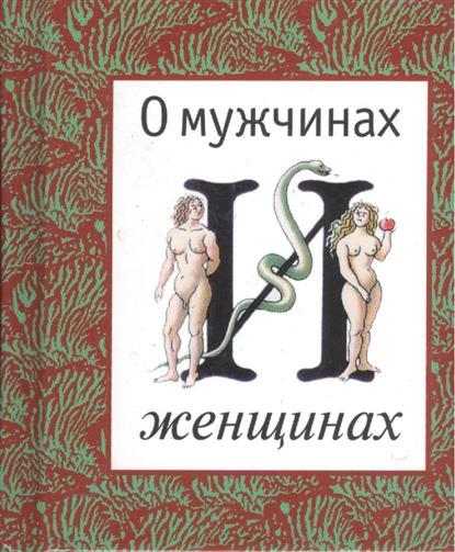О мужчинах и женщинах Афоризмы