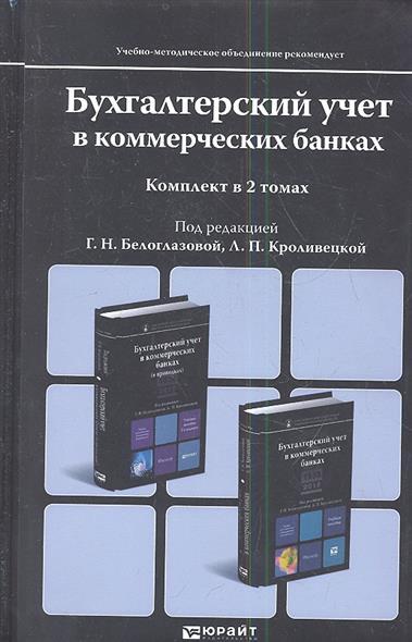 Бухгалтерский учет в коммерческих банках. Учебное пособие для магистров. (комплект из 2 книг)