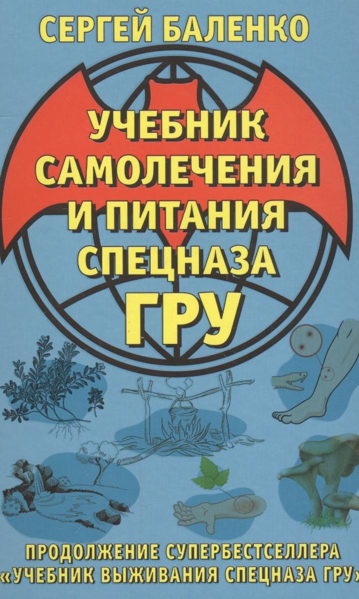 Учебник самолечения и питания Спецназа ГРУ