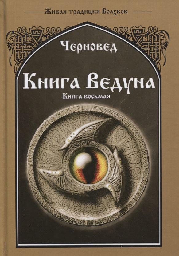 Черновед Книга Ведуна. Книга VIII. Волховникъ 2 книга
