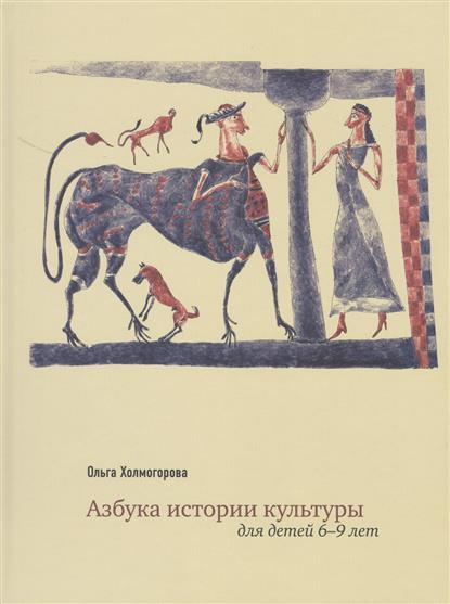 Азбука истории культуры для детей 6-9 лет