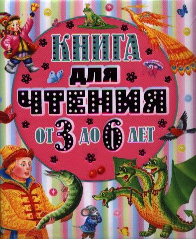 Кравец Ю., Кравец Г. (худ.) Книга для чтения от 3 до 6 лет toonbox studio книга котики вперёд большое сафари от 3 до 6 лет