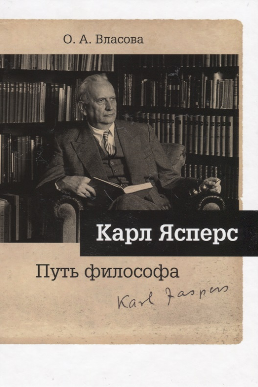 Власова О. Карл Ясперс. Путь философа