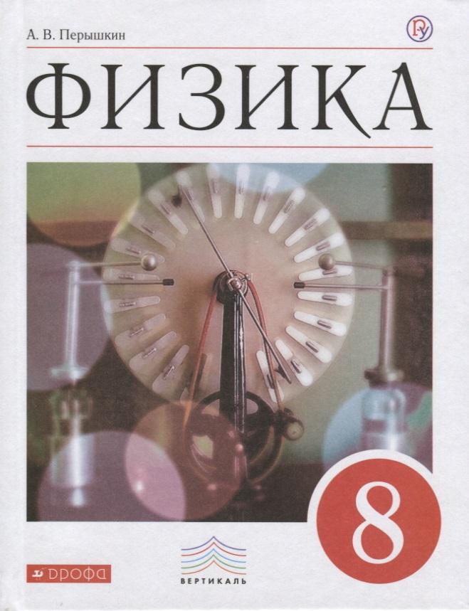 Перышкин А. Физика. 8 класс. Учебник перышкин а в физика 7 кл учебник вертикаль isbn 978 5 358 19717 6