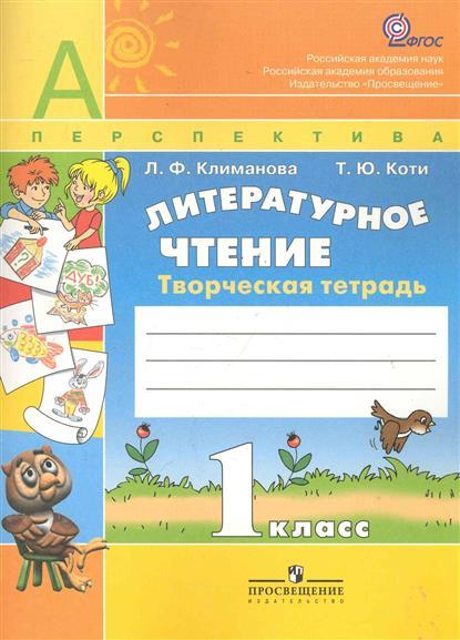 Литературное чтение 1 кл. Творч. тетрадь