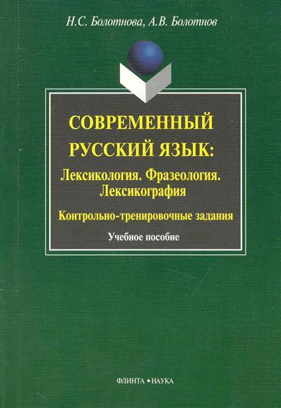 Современ. рус. язык Лексикология Фразеология...