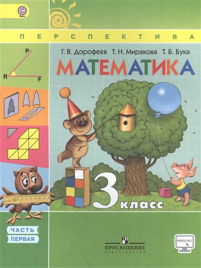 Дорофеев Г., Миракова Т., Бука Т. Математика. 3 класс. Учебник. В двух частях. Часть 1