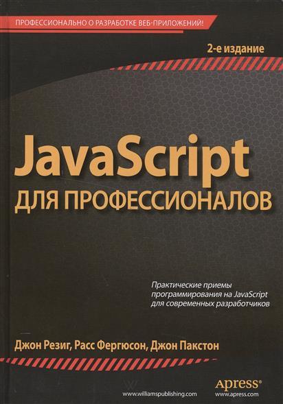 Резиг Дж., Фергюсон Р., Пакстон Дж. JavaScript для профессионалов