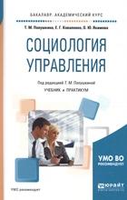 Социология управления. Учебник и практикум для академического бакалавриата