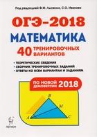Математика. 9-й класс. Подготовка к ОГЭ-2018. 40 тренировочных вариантов по демоверсии 2018 года
