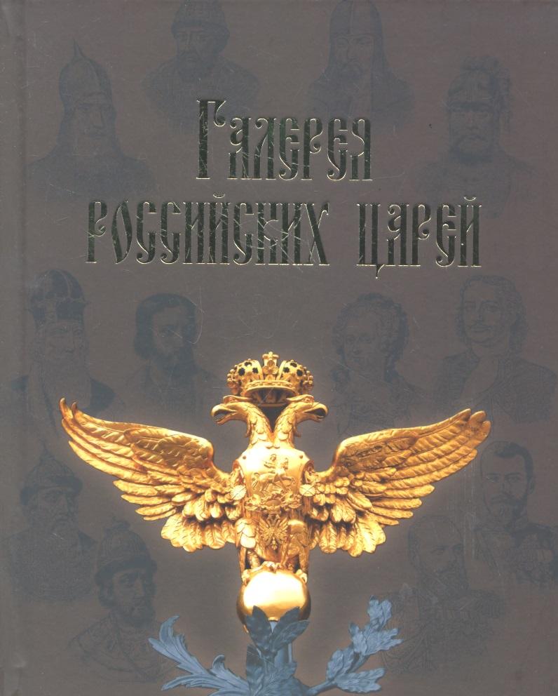 Латыпова И. Галерея российских царей киносценарии