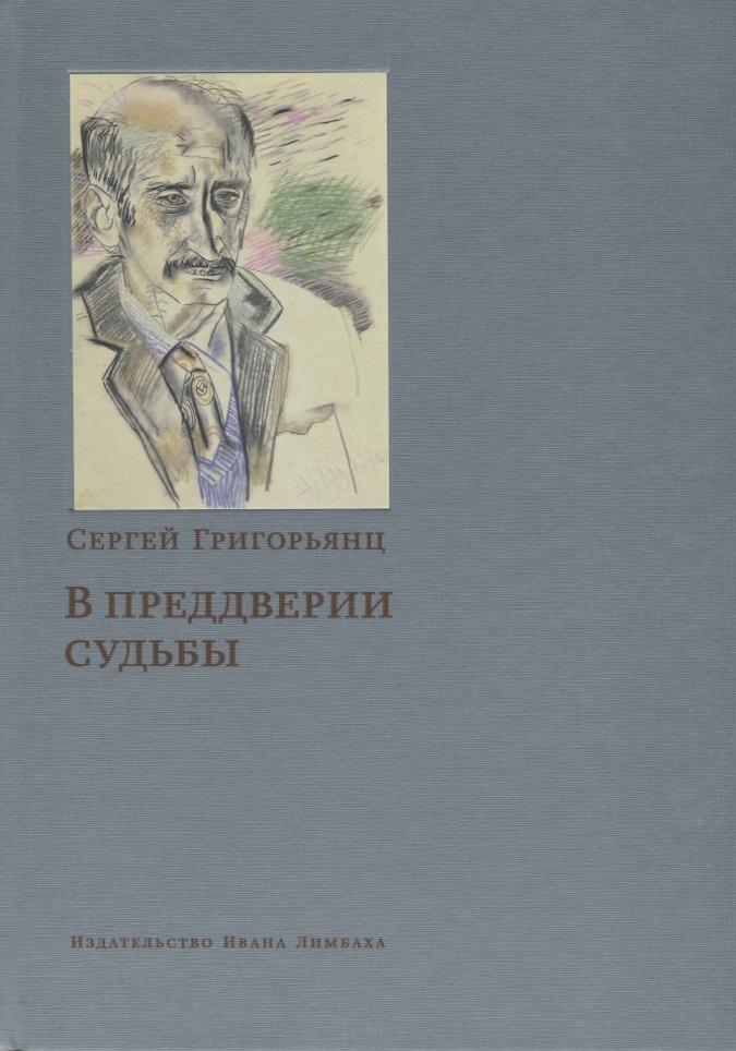 Григорьянц С. В преддверии судьбы. Сопротивление
