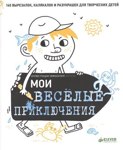 Соколова Д. (пер.) Мои веселые приключения ишимова д пер загадки смурфидола