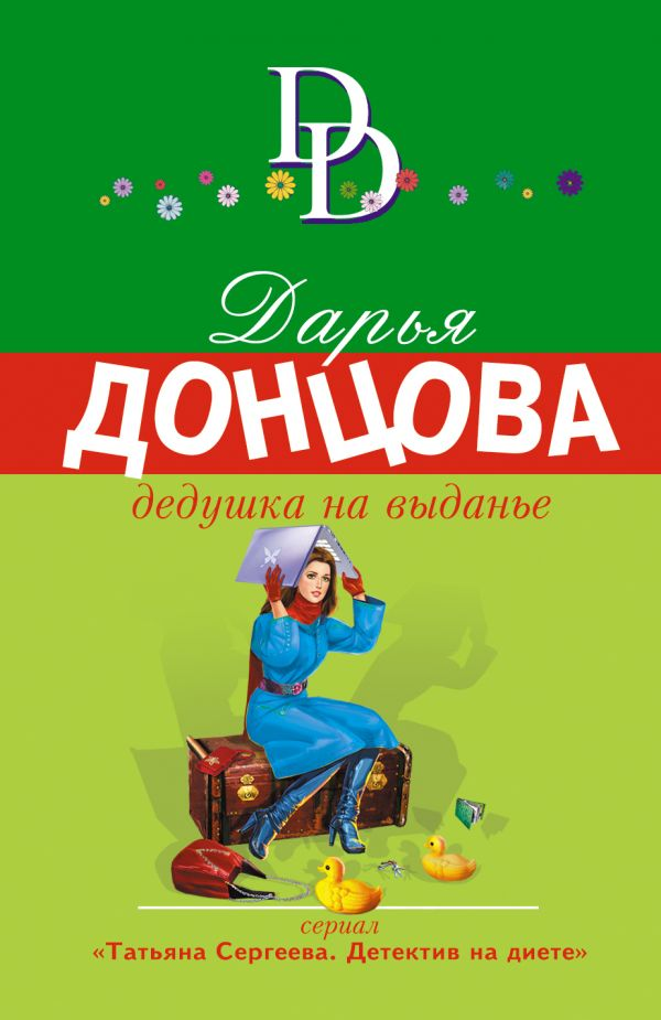 Донцова Д. Дедушка на выданье алексей шипицин дедушка2 0 пути неисповедимы…