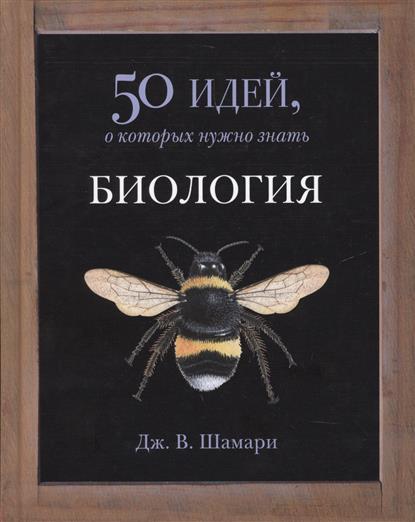 Шамари Дж.: Биология. 50 идей, которые нужно знать