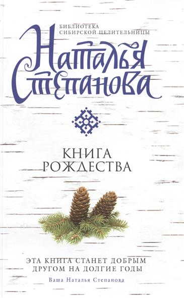 Степанова Н. Книга Рождества