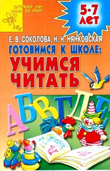 Готовимся к школе Учимся читать Для детей 5-7 лет